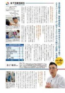 Dr._shukan_shincho