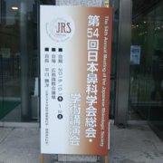 日本鼻科学会総会