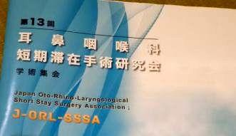 耳鼻咽喉科短期滞在手術研究会