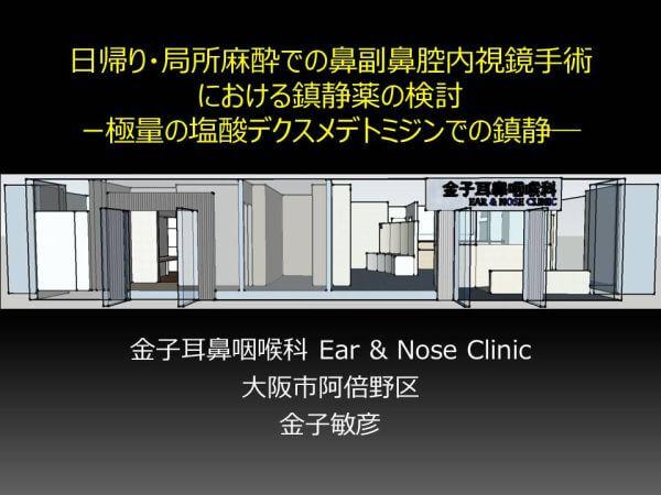 耳鼻咽喉科短期滞在手術研究会_発表