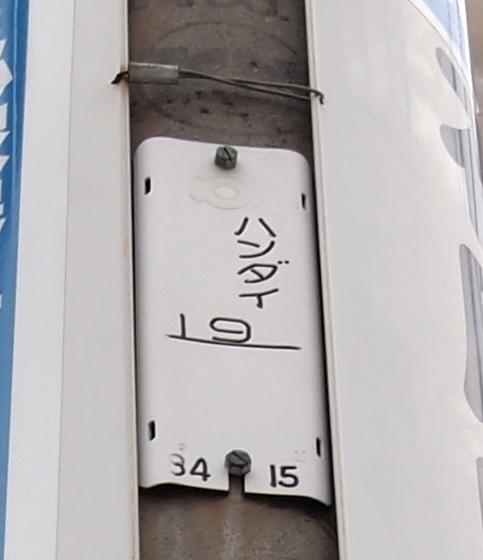 ハンダイ19